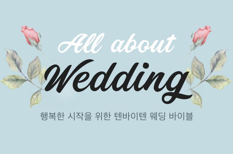 상견례 예비 신랑, 신부와 양가 가족이 공식적으로 만나 인사를 나누고 혼인 절차를 의논하는 자리에요.긴장되는 자리인 만큼 미리미리 준비하는 게 좋겠죠?