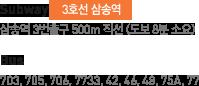 Bus - 703, 705, 706, 7733, 42, 46, 48, 75A, 77 / Subway - 삼송역 3번출구 500m 직선 (도보 8분 소요)
