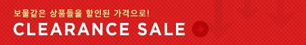 CLEARANCE SALE 보물같은 상품들을 할인된 가격으로!