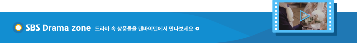 SBS Drama zone - 드라마 속 상품들을 텐바이텐에서 만나보세요