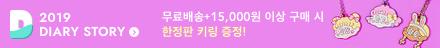 2019 diary stroy 무료배송+10,000원 이상 구매시 한정판 키링 증정
