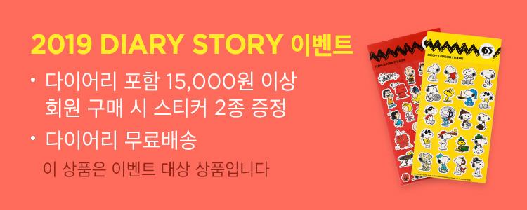 2019 diary stroy 무료배송+15,000원 이상 구매시 스티커 2종 증정