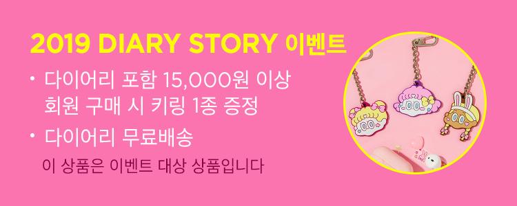 2019 diary stroy 무료배송+15,000원 이상 구매시 한정판 키링 증정