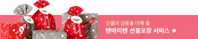텐바이텐 선물포장 서비스