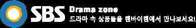 SBS Drama zone 드라마속 상품들을 텐바이텐에서 만나보세요!