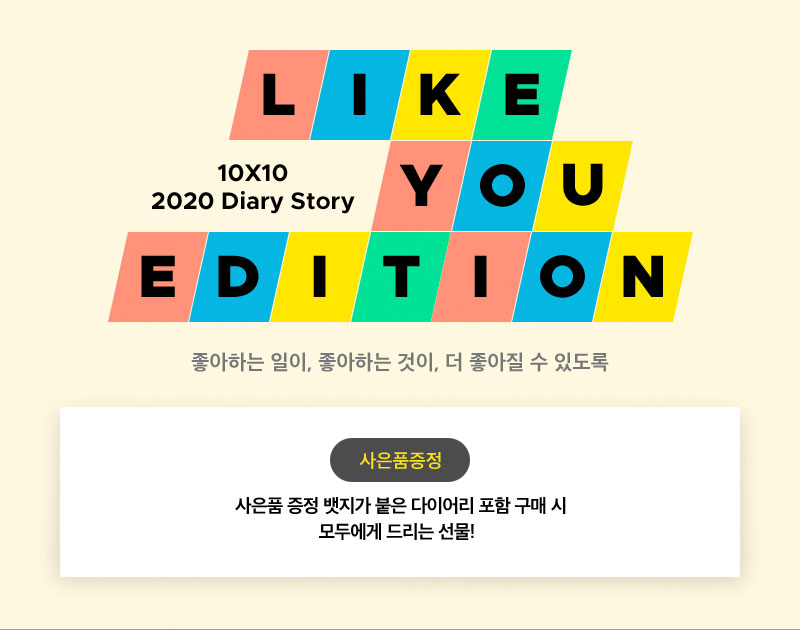 like you edition